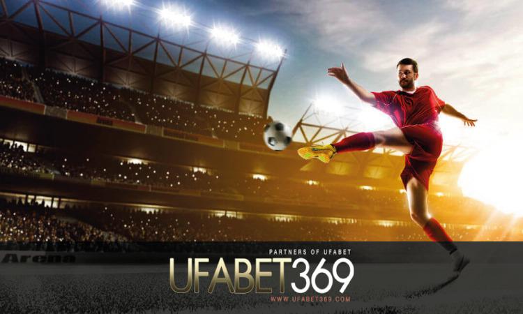UFABET เทคนิคแทงบอล